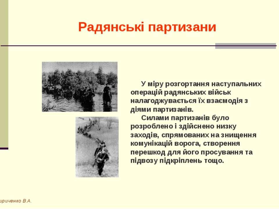 Радянські партизани Кириченко В.А. У міру розгортання наступальних операцій р...