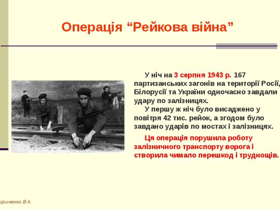 """Операція """"Рейкова війна"""" Кириченко В.А. У ніч на 3 серпня 1943 р. 167 партиза..."""