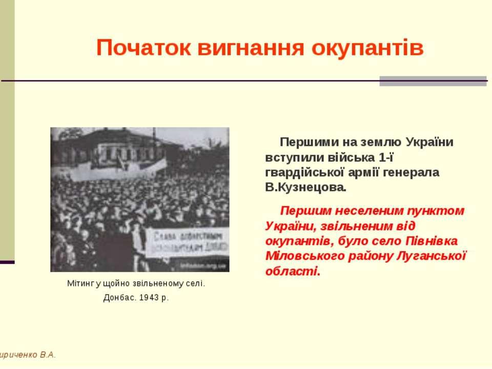 Початок вигнання окупантів Першими на землю України вступили війська 1-ї гвар...
