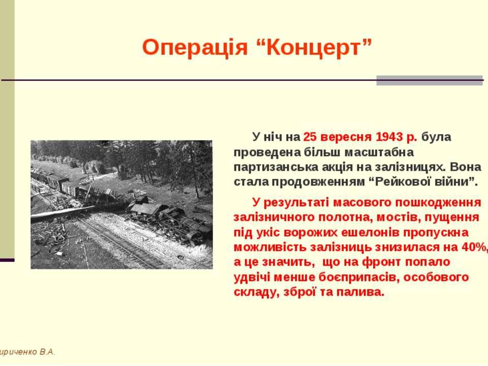 """Операція """"Концерт"""" Кириченко В.А. У ніч на 25 вересня 1943 р. була проведена ..."""