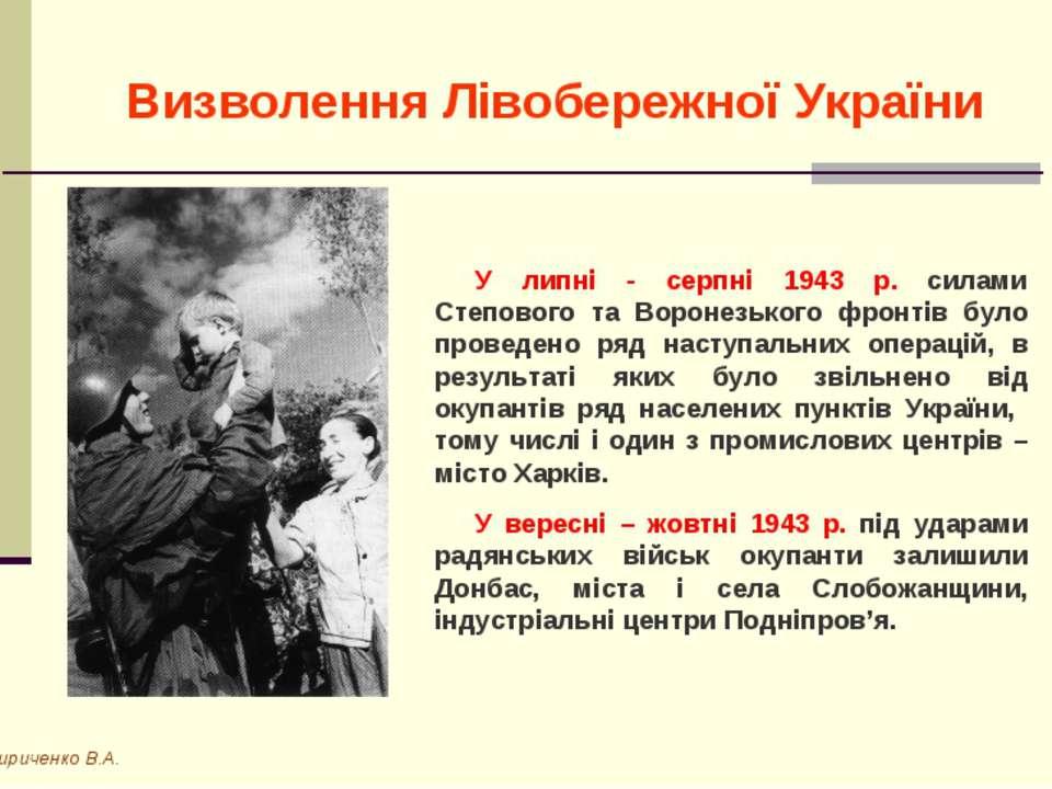 Визволення Лівобережної України Кириченко В.А. У липні - серпні 1943 р. силам...