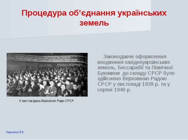 Процедура об'єднання українських земель Законодавче оформлення входження захі...