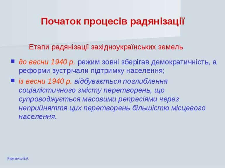 Початок процесів радянізації Етапи радянізації західноукраїнських земель до в...