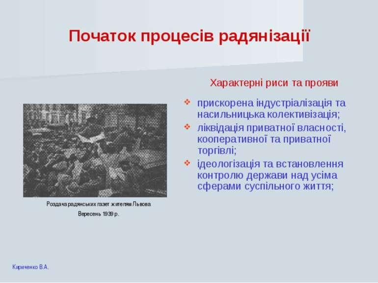 Початок процесів радянізації Характерні риси та прояви прискорена індустріалі...