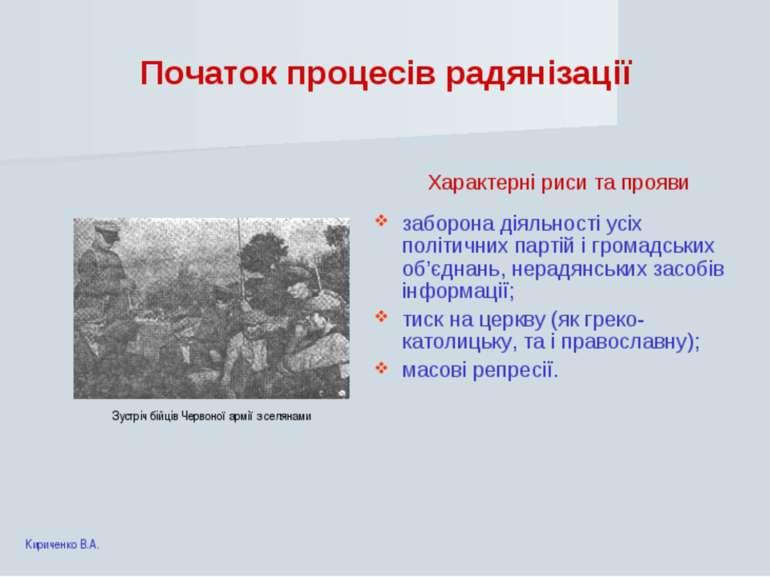 Початок процесів радянізації Характерні риси та прояви заборона діяльності ус...