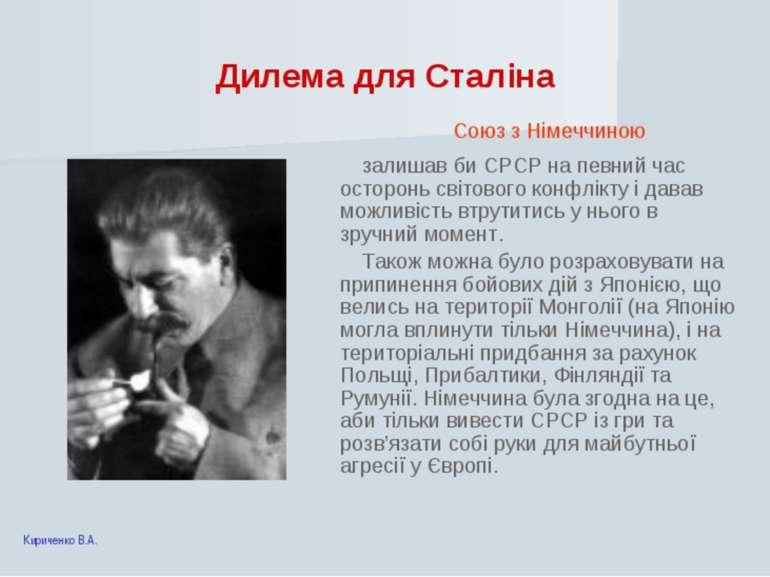 Дилема для Сталіна Союз з Німеччиною залишав би СРСР на певний час осторонь с...