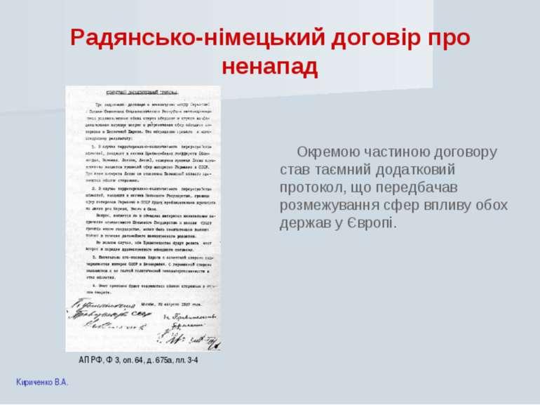 Радянсько-німецький договір про ненапад Окремою частиною договору став таємни...
