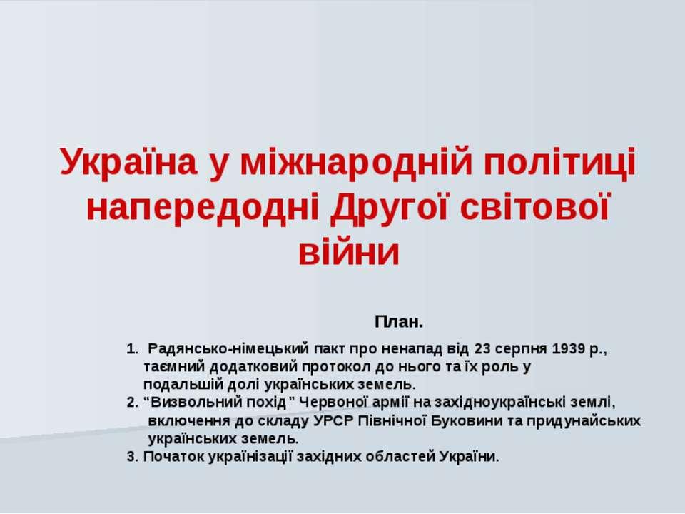 Україна у міжнародній політиці напередодні Другої світової війни План. 1. Рад...