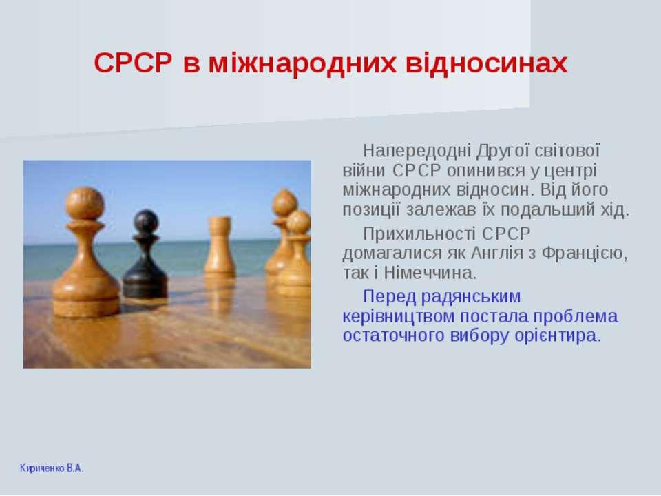 СРСР в міжнародних відносинах Напередодні Другої світової війни СРСР опинився...