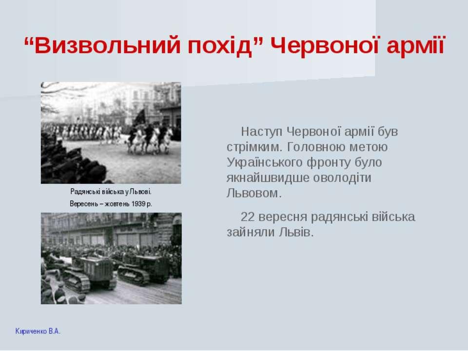 """""""Визвольний похід"""" Червоної армії Наступ Червоної армії був стрімким. Головно..."""