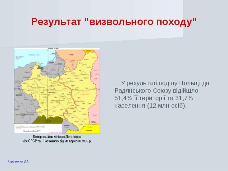 """Результат """"визвольного походу"""" У результаті поділу Польщі до Радянського Союз..."""
