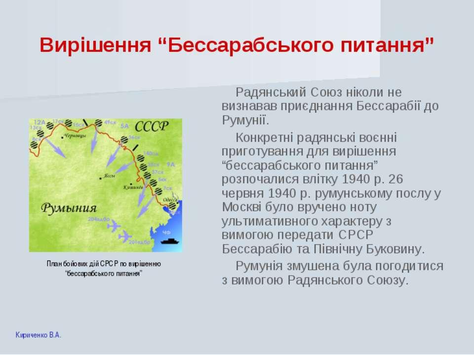 """Вирішення """"Бессарабського питання"""" Радянський Союз ніколи не визнавав приєдна..."""