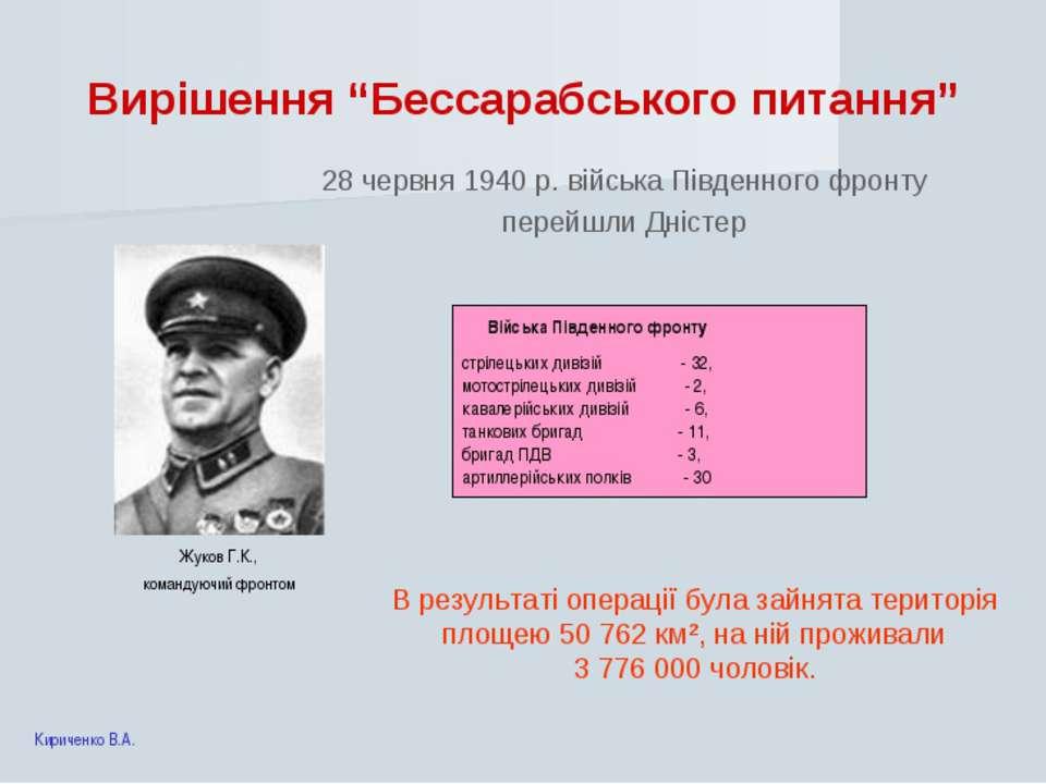"""Вирішення """"Бессарабського питання"""" 28 червня 1940 р. війська Південного фронт..."""