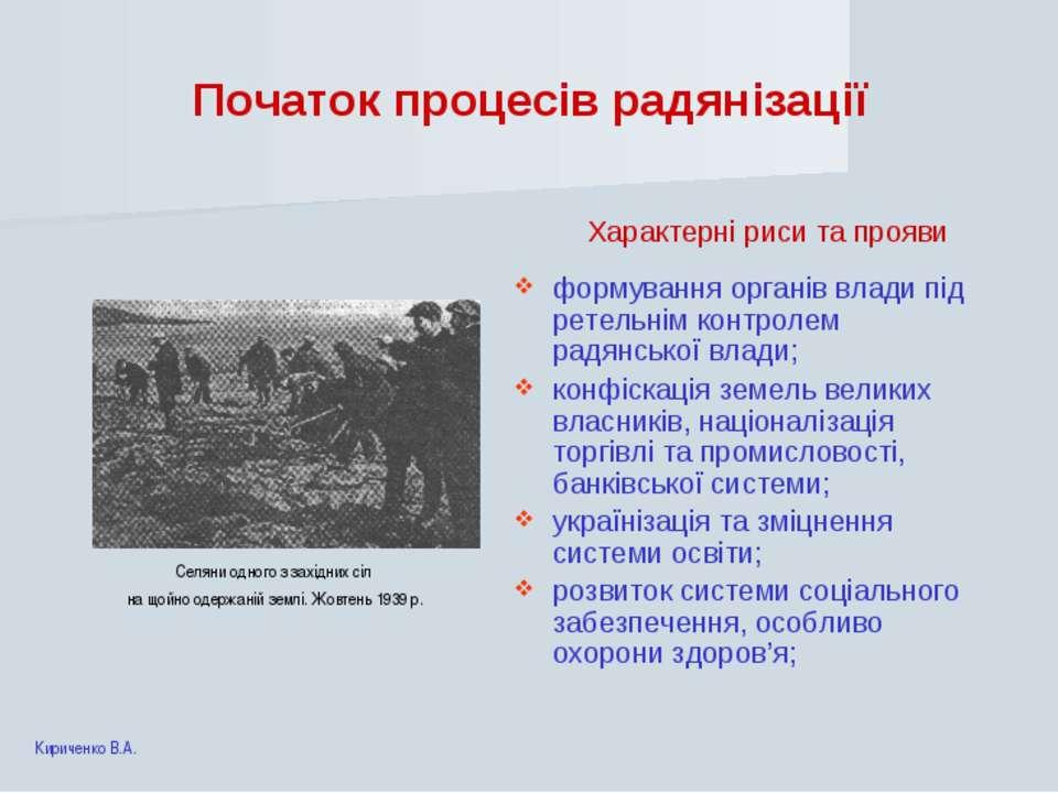 Початок процесів радянізації Характерні риси та прояви формування органів вла...