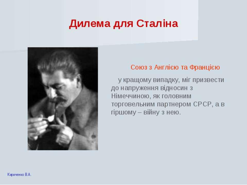 Дилема для Сталіна Союз з Англією та Францією у кращому випадку, міг призвест...