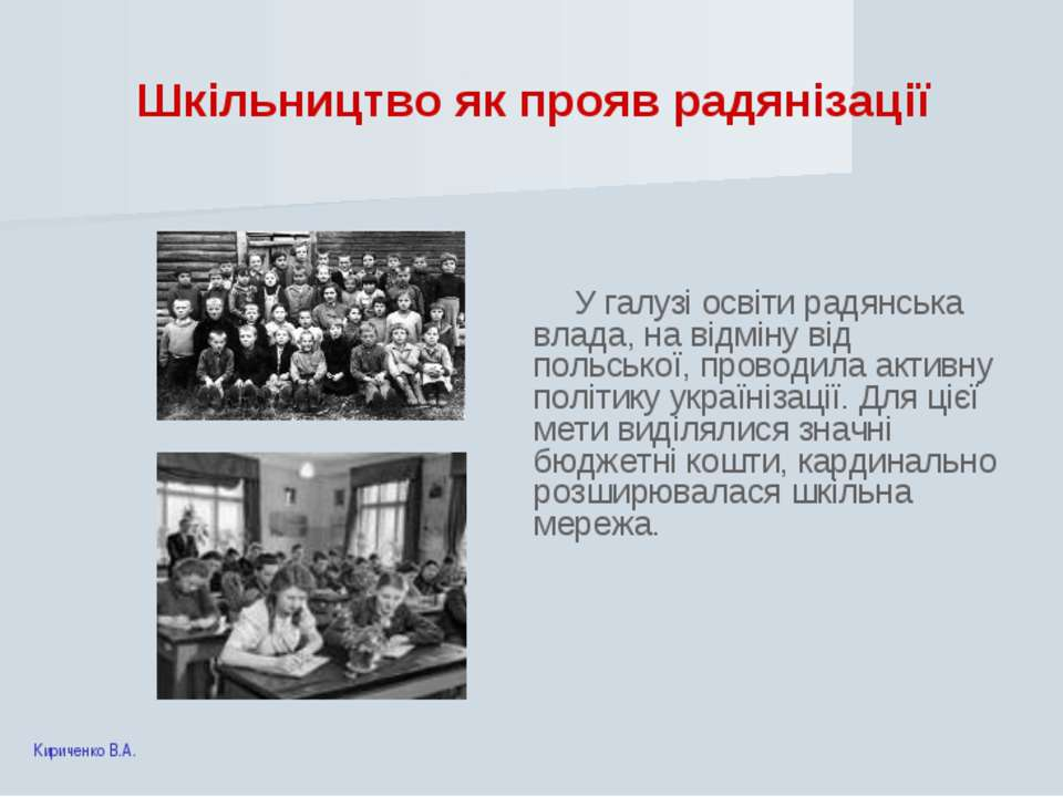 Шкільництво як прояв радянізації У галузі освіти радянська влада, на відміну ...