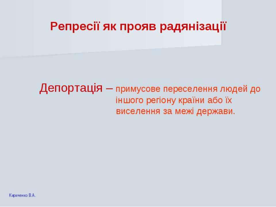 Репресії як прояв радянізації Депортація – примусове переселення людей до інш...