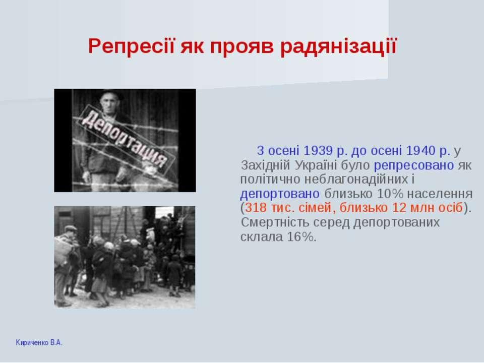 Репресії як прояв радянізації З осені 1939 р. до осені 1940 р. у Західній Укр...