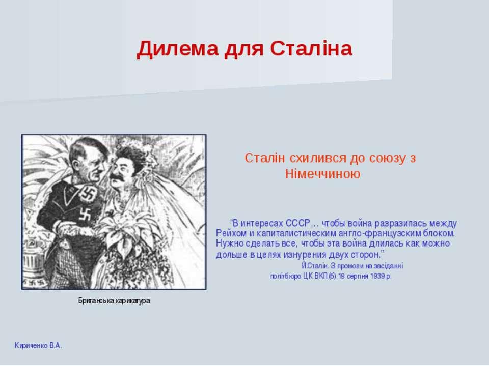 """Дилема для Сталіна """"В интересах СССР… чтобы война разразилась между Рейхом и ..."""