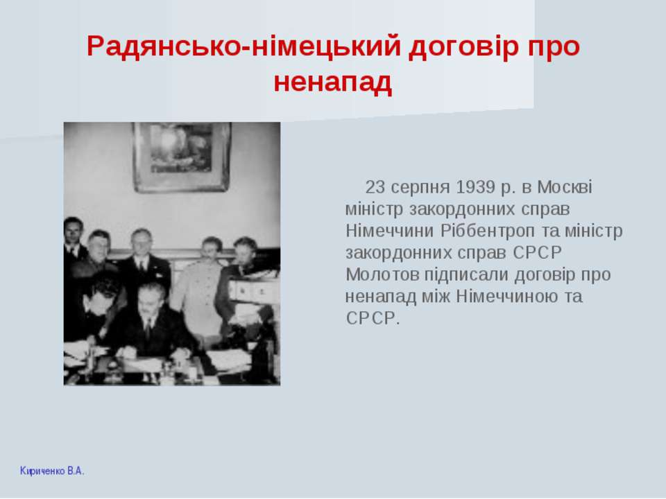 Радянсько-німецький договір про ненапад 23 серпня 1939 р. в Москві міністр за...