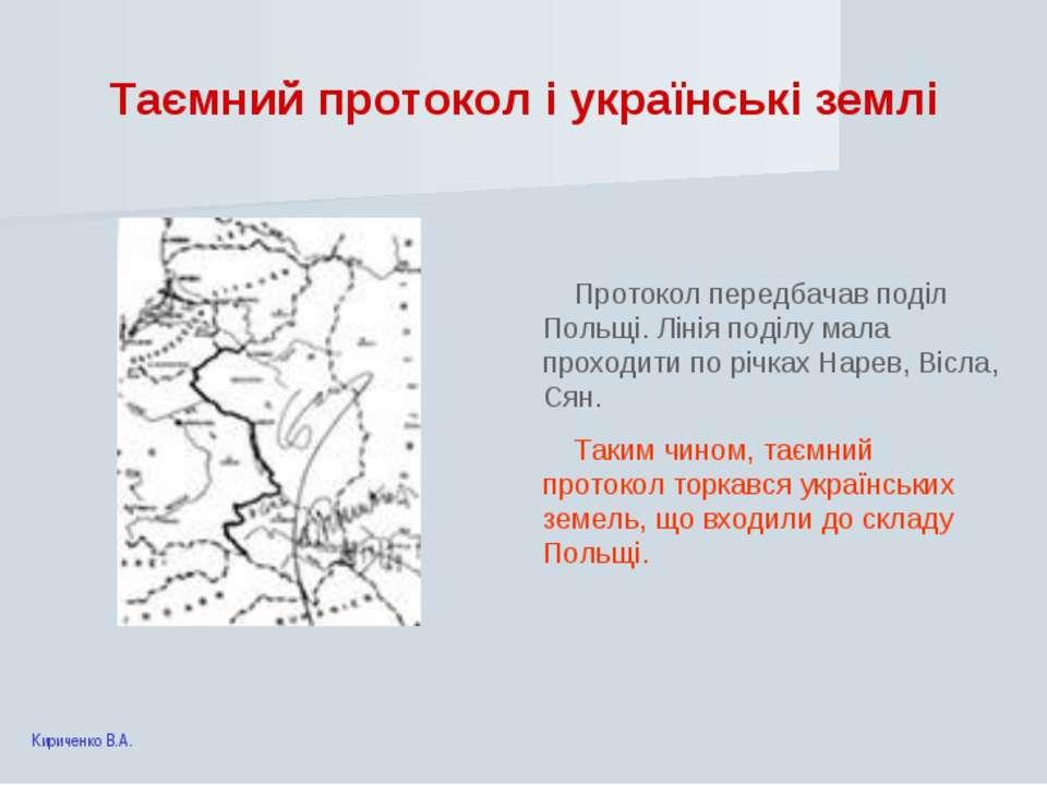 Таємний протокол і українські землі Протокол передбачав поділ Польщі. Лінія п...