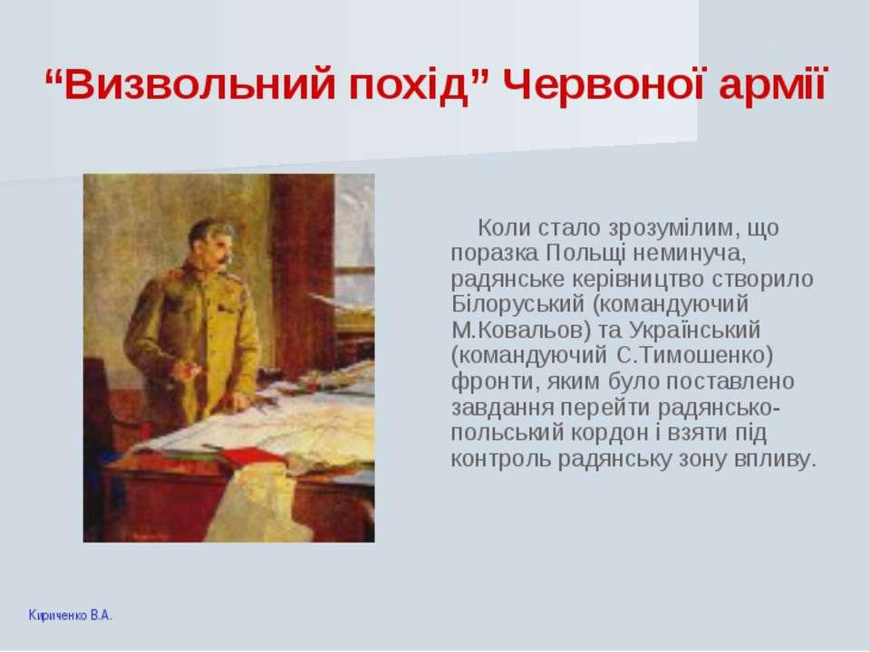 """""""Визвольний похід"""" Червоної армії Коли стало зрозумілим, що поразка Польщі не..."""