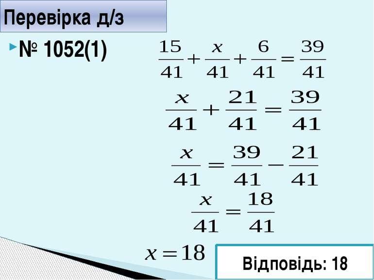 № 1052(1) Перевірка д/з Відповідь: 18