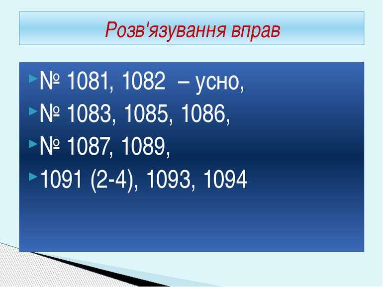 № 1081, 1082 – усно, № 1083, 1085, 1086, № 1087, 1089, 1091 (2-4), 1093, 1094...