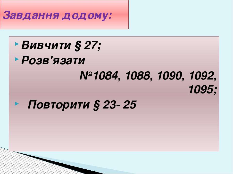 Вивчити § 27; Розв'язати №1084, 1088, 1090, 1092, 1095; Повторити § 23- 25 За...