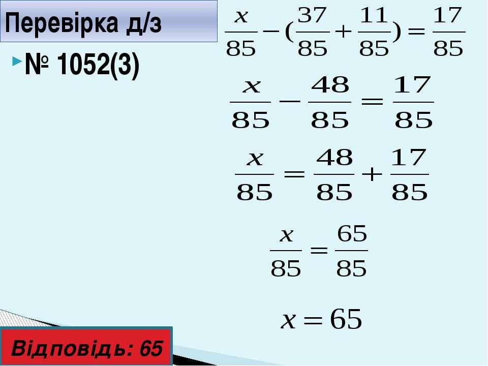 № 1052(3) Перевірка д/з Відповідь: 65