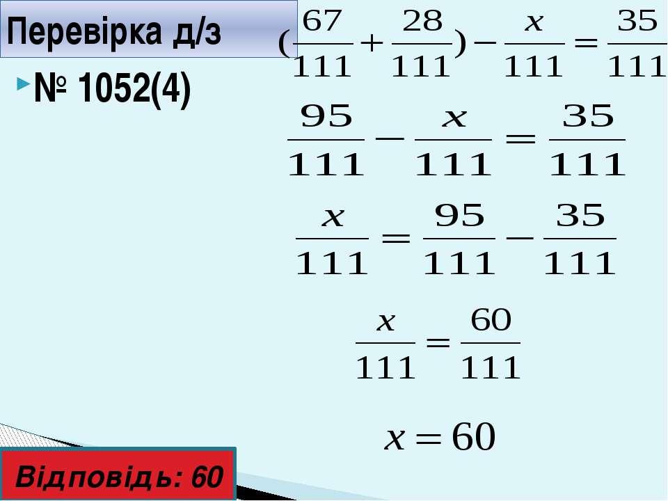 № 1052(4) Перевірка д/з Відповідь: 60