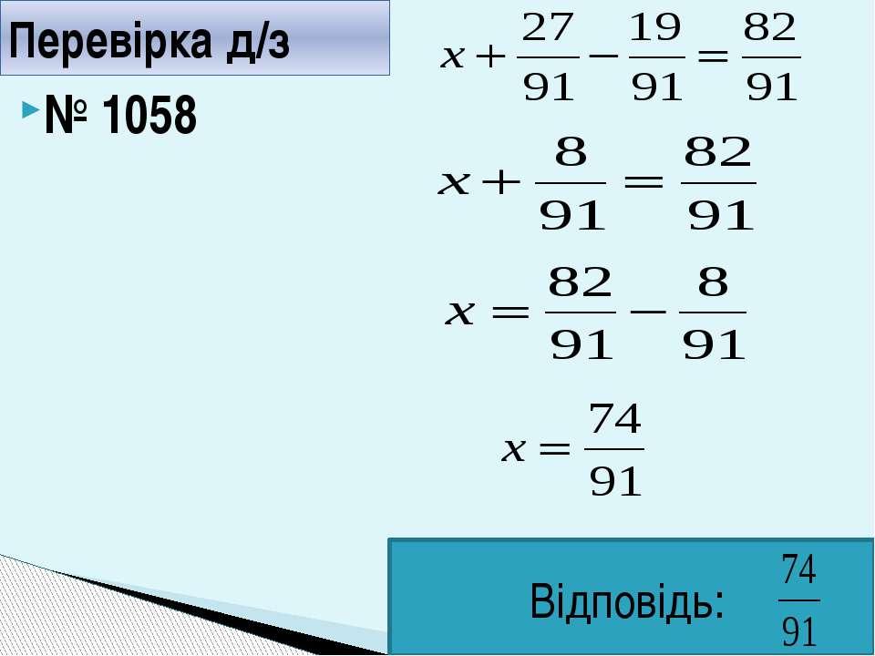 № 1058 Перевірка д/з Відповідь: