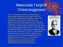 Миколаїв Георгій Олександрович Його глибокі дослідження власних напруг і дефо...