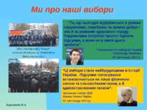 """Ми про наші вибори Кириченко В.А. """"Те, що сьогодні відбувається в деяких окру..."""