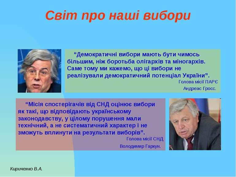 """Світ про наші вибори Кириченко В.А. """"Демократичні вибори мають бути чимось бі..."""