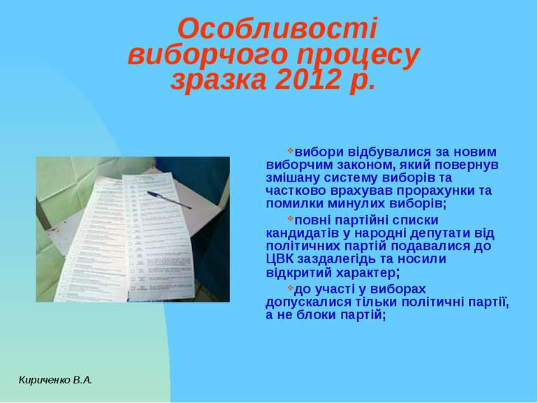 Особливості виборчого процесу зразка 2012 р. вибори відбувалися за новим вибо...