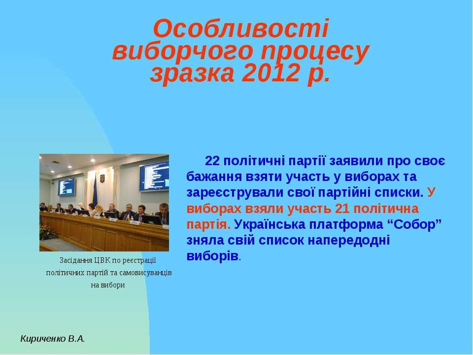 Особливості виборчого процесу зразка 2012 р. 22 політичні партії заявили про ...