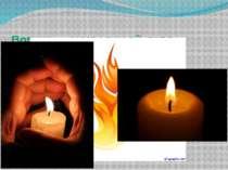 Вогник — символ надії, тепла