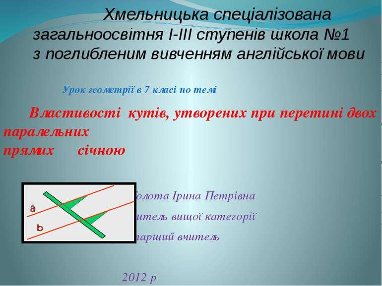 Хмельницька спеціалізована загальноосвітня І-ІІІ ступенів школа №1 з поглибле...