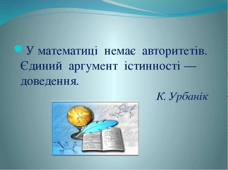 У математиці немає авторитетів. Єдиний аргумент істинності — доведення. К. Ур...