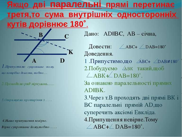 Якщо дві паралельні прямі перетинає третя,то сума внутрішніх односторонніх ку...