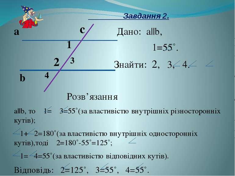 Завдання 2. a Дано: a||b, 1=55˚. Знайти: 2, 3, 4. Розв'язання a||b, то 1= 3=5...