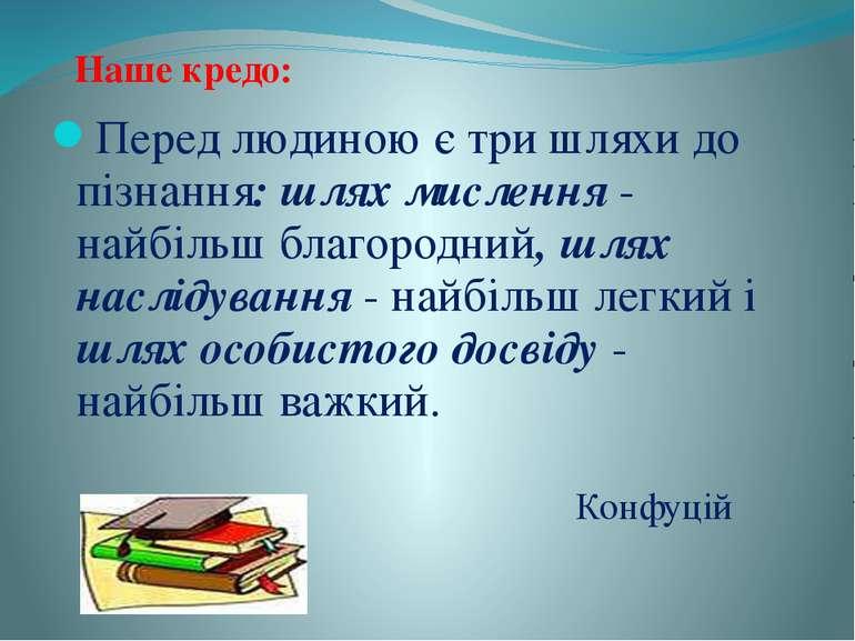 Перед людиною є три шляхи до пізнання: шлях мислення - найбільш благородний, ...