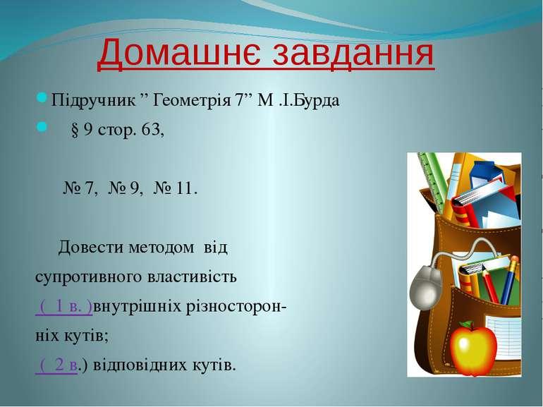 """Домашнє завдання Підручник """" Геометрія 7"""" М .І.Бурда § 9 стор. 63, № 7, № 9, ..."""