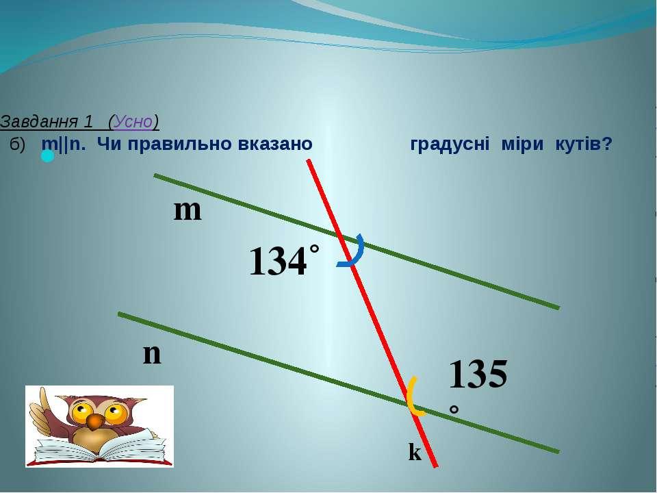 Завдання 1 (Усно) б) m||n. Чи правильно вказано градусні міри кутів? m n 134˚...