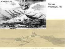 Орська Фортеця,1736 uk.wikipedia.org