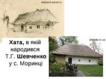 Хата,в якій народився Т.Г.Шевченко у с. Моринці oblrada.ck.ua