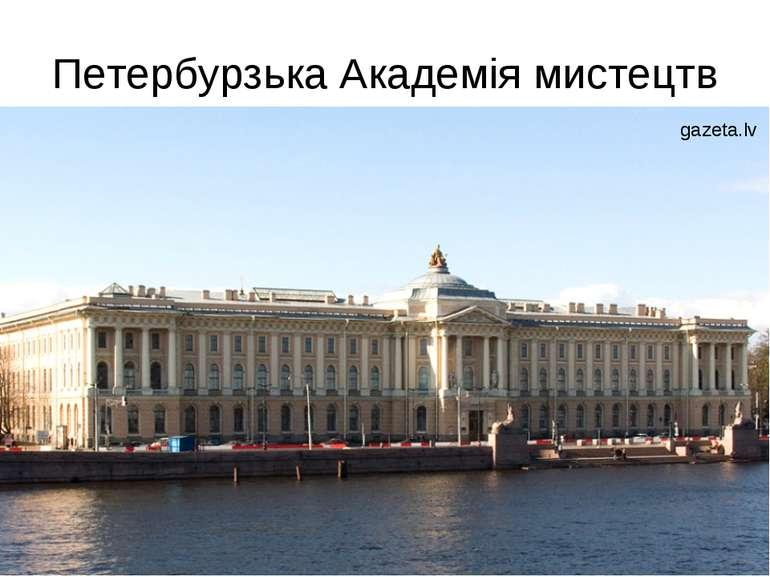 Петербурзька Академія мистецтв gazeta.lv