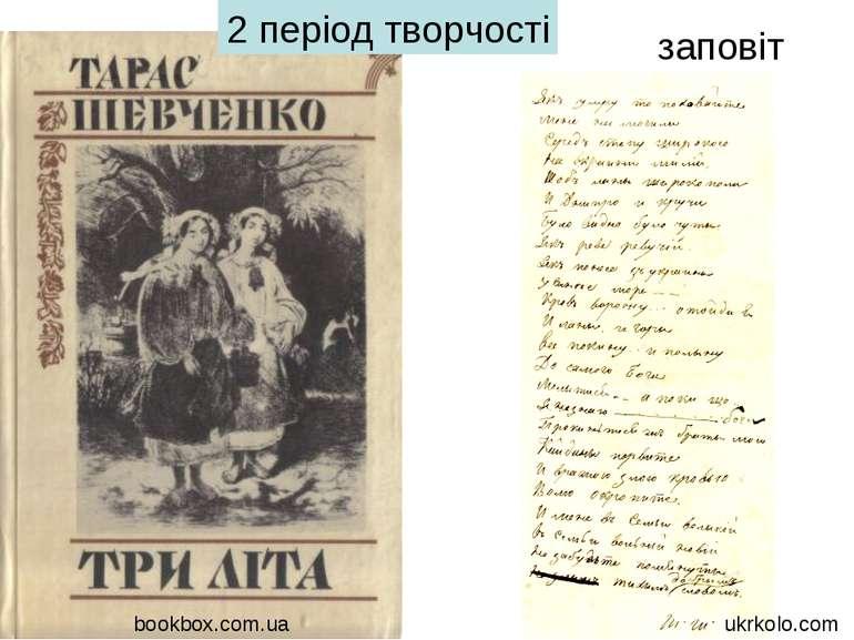 2 період творчості заповіт bookbox.com.ua ukrkolo.com