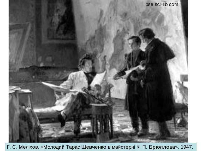 Г. С. Меліхов. «Молодий ТарасШевченков майстерні К. П.Брюллова». 1947. bse...